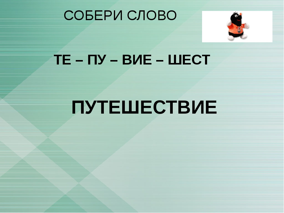СОБЕРИ СЛОВО ТЕ – ПУ – ВИЕ – ШЕСТ ПУТЕШЕСТВИЕ
