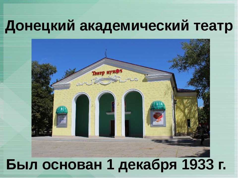 Донецкий академический театр кукол Был основан 1 декабря 1933 г.