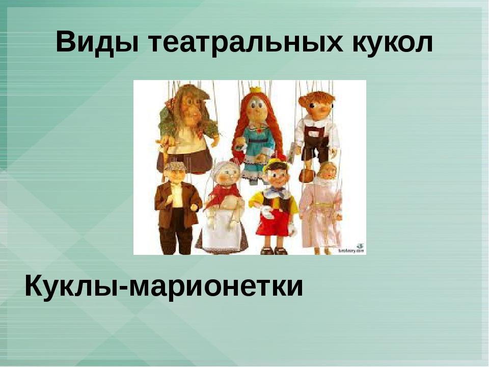 Виды театральных кукол Куклы-марионетки