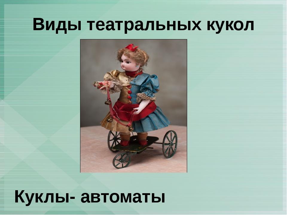Виды театральных кукол Куклы- автоматы