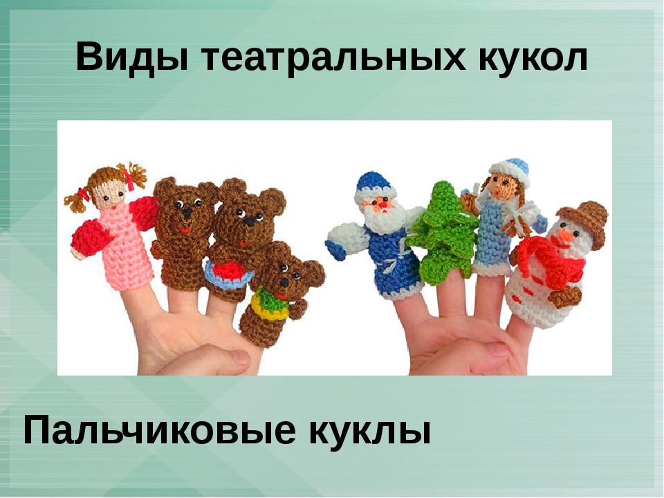 Виды театральных кукол Пальчиковые куклы