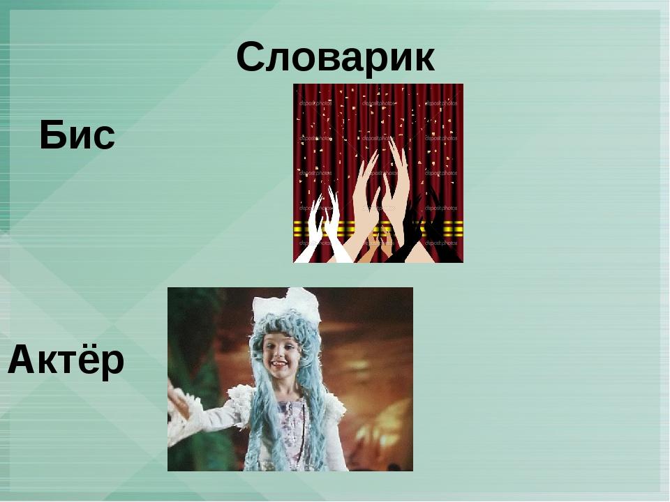 Словарик Бис Актёр