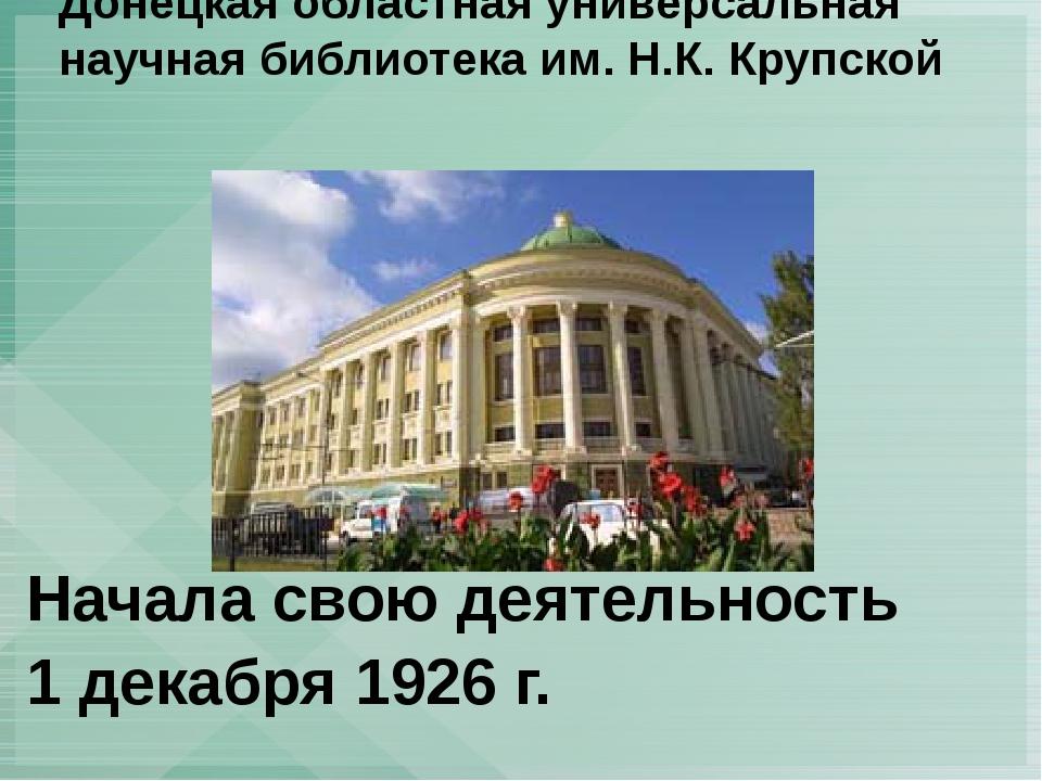 Донецкая областная универсальная научная библиотека им. Н.К. Крупской Начала...