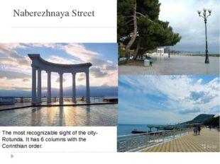 Naberezhnaya Street The most recognizable sight of the city- Rotunda. It has