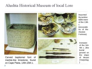 Alushta Historical Museum of local Lore Carved baptismal font of marble-like