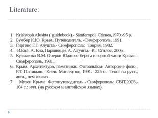 Literature: Krishtoph Alushta ( guidebook).- Simferopol: Crimea,1970.-95 p. Б