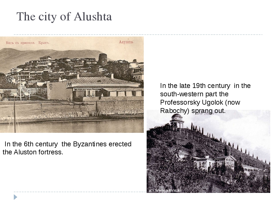 The city of Alushta In the 6th century the Byzantines erected the Aluston for...