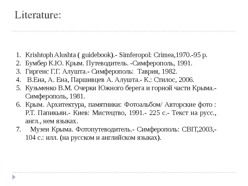 Literature: Krishtoph Alushta ( guidebook).- Simferopol: Crimea,1970.-95 p. Б...