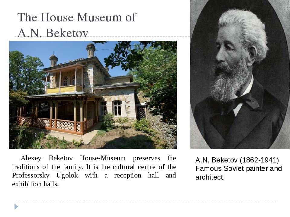 The House Museum of A.N. Beketov A.N. Beketov (1862-1941) Famous Soviet paint...