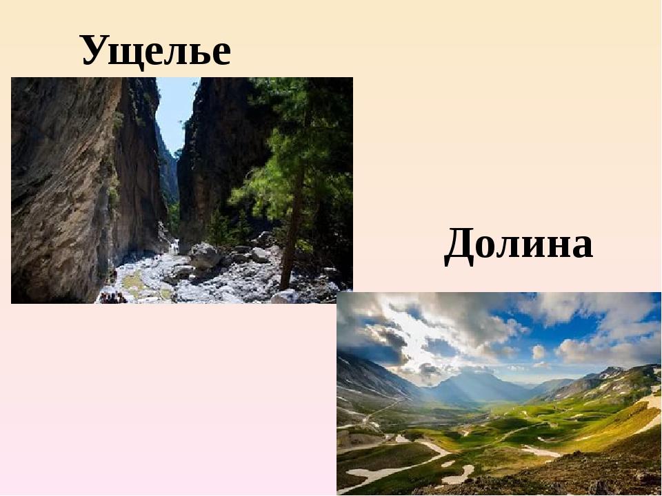 Ущелье Долина