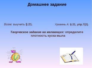 Домашнее задание Всем: выучить § 21. Уровень А: § 21, упр.7(2). Творческое за