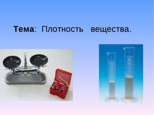 Тема: Плотность вещества.