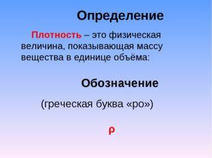 Определение Плотность – это физическая величина, показывающая массу вещества
