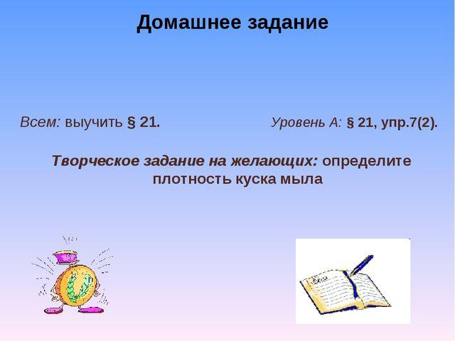 Домашнее задание Всем: выучить § 21. Уровень А: § 21, упр.7(2). Творческое за...