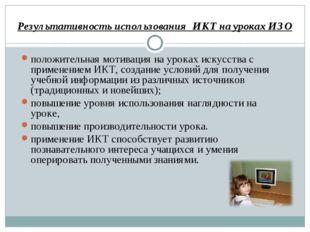Результативность использования ИКТ на уроках ИЗО положительная мотивация на у