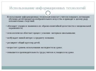 Использование информационных технологий Использование информационных технолог