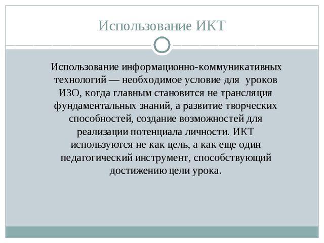 Использование ИКТ Использование информационно-коммуникативных технологий — не...