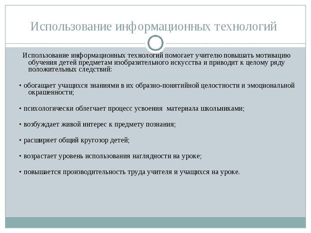 Использование информационных технологий Использование информационных технолог...