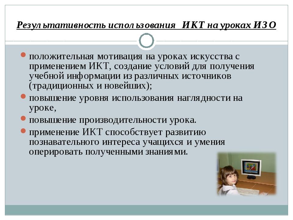Результативность использования ИКТ на уроках ИЗО положительная мотивация на у...