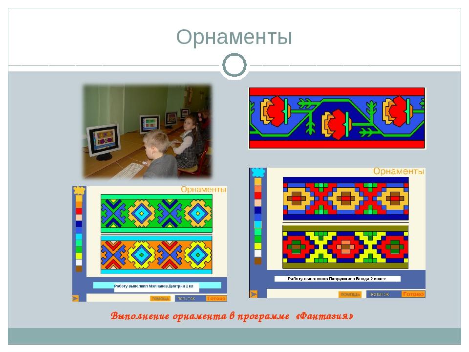 Орнаменты Выполнение орнамента в программе «Фантазия»