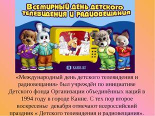 «Международный день детского телевидения и радиовещания» был учреждён по иниц