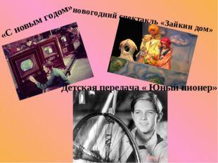 «С новым годом» новогодний спектакль «Зайкин дом» Детская передача « Юный пио
