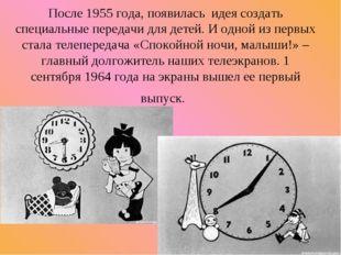 После 1955 года, появилась идея создать специальные передачи для детей. И одн