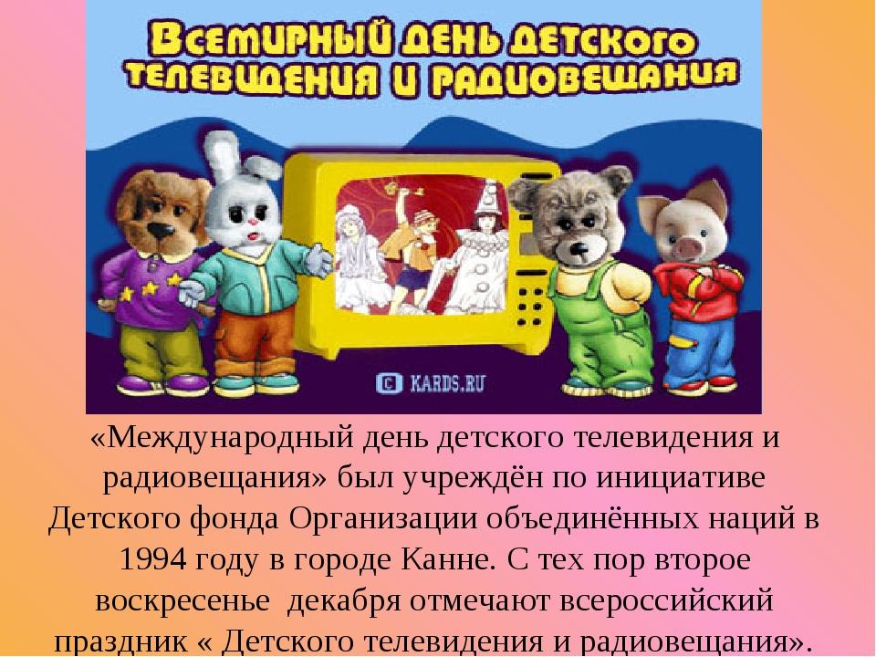 «Международный день детского телевидения и радиовещания» был учреждён по иниц...