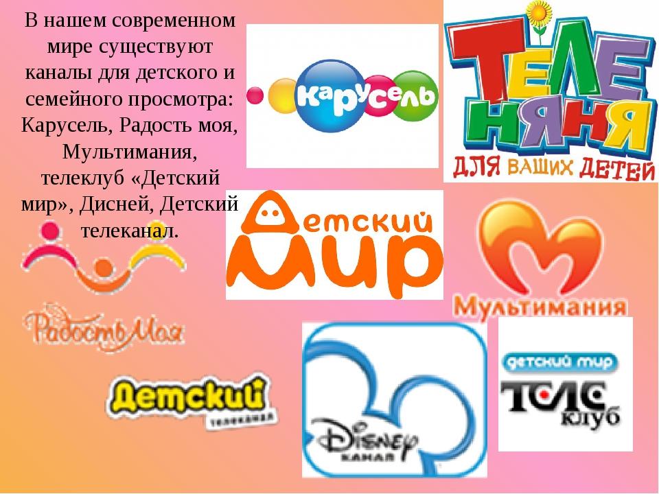 В нашем современном мире существуют каналы для детского и семейного просмотра...
