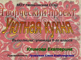 Выполнила: ученица 8-го класса Руководитель: Привалова Елена Владимировна Кл