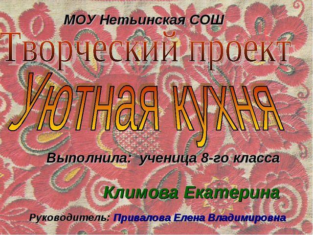Выполнила: ученица 8-го класса Руководитель: Привалова Елена Владимировна Кл...
