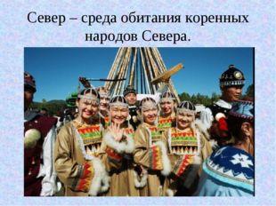 Север – среда обитания коренных народов Севера.