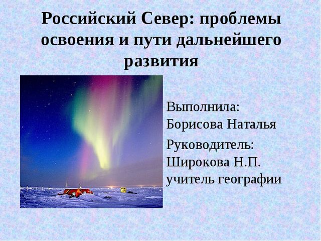 Российский Север: проблемы освоения и пути дальнейшего развития Выполнила: Бо...