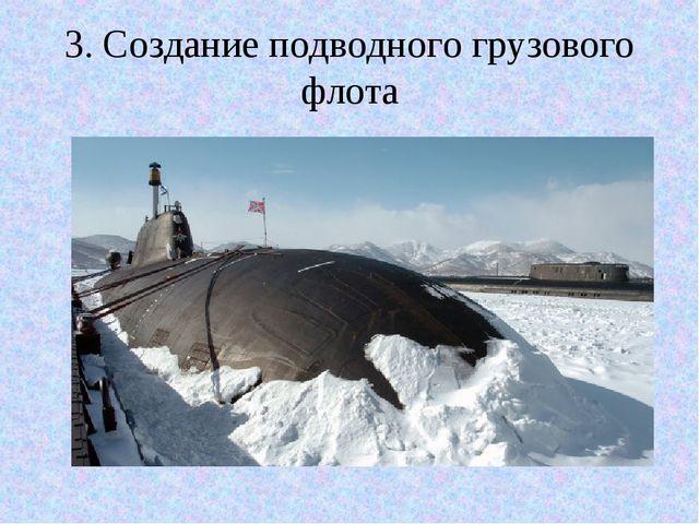 3. Создание подводного грузового флота