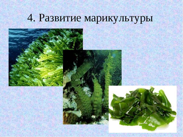 4. Развитие марикультуры