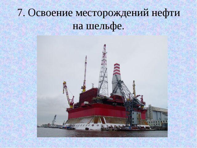 7. Освоение месторождений нефти на шельфе.