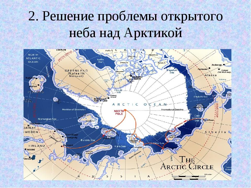 2. Решение проблемы открытого неба над Арктикой