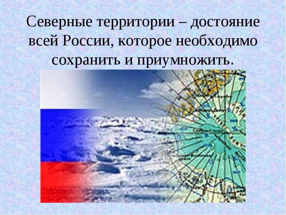 Северные территории – достояние всей России, которое необходимо сохранить и п...