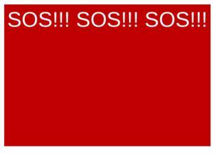 SOS!!! SOS!!! SOS!!!