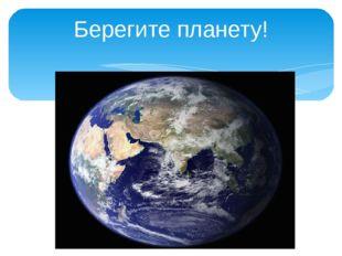 Берегите планету!