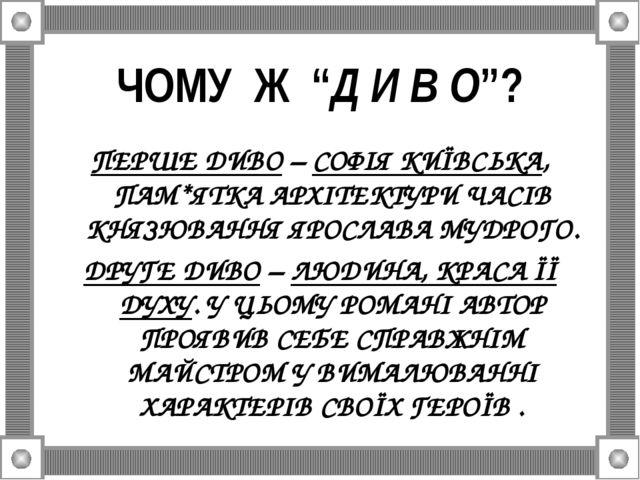 """ЧОМУ Ж """"Д И В О""""? ПЕРШЕ ДИВО – СОФІЯ КИЇВСЬКА, ПАМ*ЯТКА АРХІТЕКТУРИ ЧАСІВ КНЯ..."""