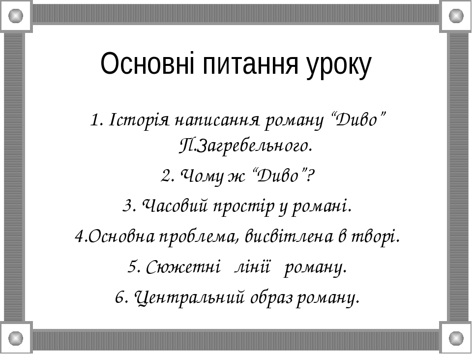 """Основні питання уроку 1. Історія написання роману """"Диво"""" П.Загребельного. 2...."""