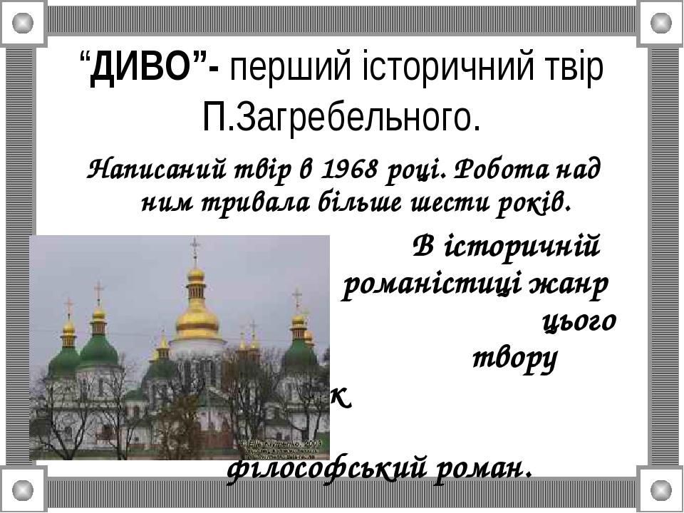"""""""ДИВО""""- перший історичний твір П.Загребельного. Написаний твір в 1968 році. Р..."""