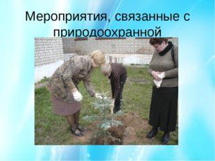 Мероприятия, связанные с природоохранной деятельностью