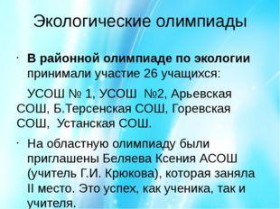Экологические олимпиады В районной олимпиаде по экологии принимали участие 26