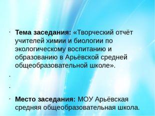 Тема заседания: «Творческий отчёт учителей химии и биологии по экологическом