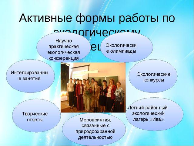 Активные формы работы по экологическому просвещению Научно практическая эколо...