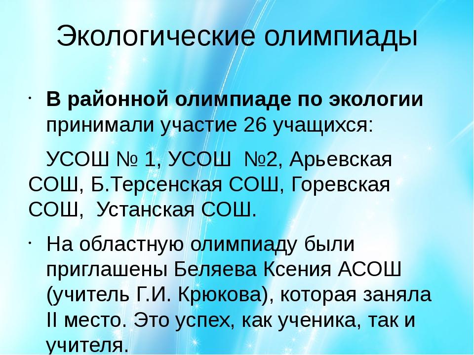 Экологические олимпиады В районной олимпиаде по экологии принимали участие 26...