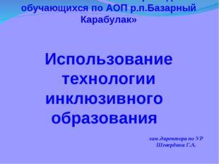 ГБОУ СО «Школа-интернат для обучающихся по АОП р.п.Базарный Карабулак» Исполь