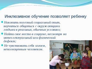 Инклюзивное обучение позволяет ребенку Накопить полезный социальный опыт, нау